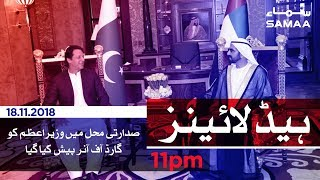 Samaa Headlines - 11PM - 18 November 2018