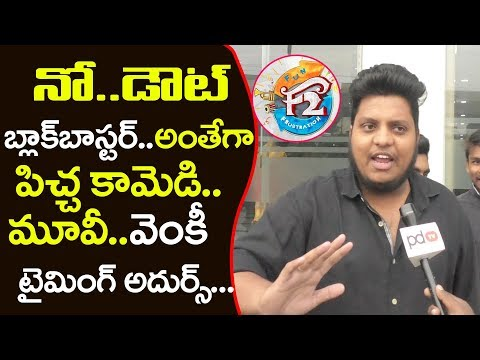 F2 Telugu Movie   Public Response On F2 Movie   F2 Movie Review And Rating   PDTV