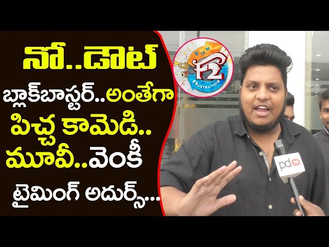 F2 Telugu Movie | Public Response On F2 Movie | F2 Movie Review And Rating | PDTV