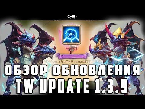 Обзор обновления 1.3.9 на Китайском сервере! TW 1.3.9 Update! Castle Clash #362