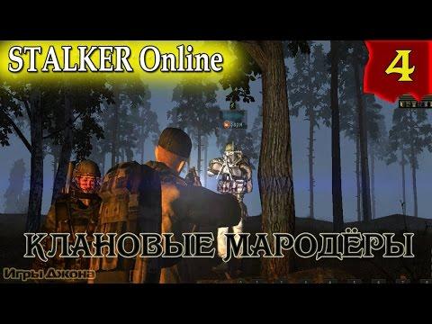 Stalker Online #4. Клановые...