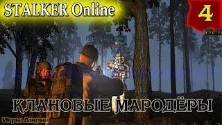 Stalker Online #4. Клановые мародеры и ПК (по-жести)
