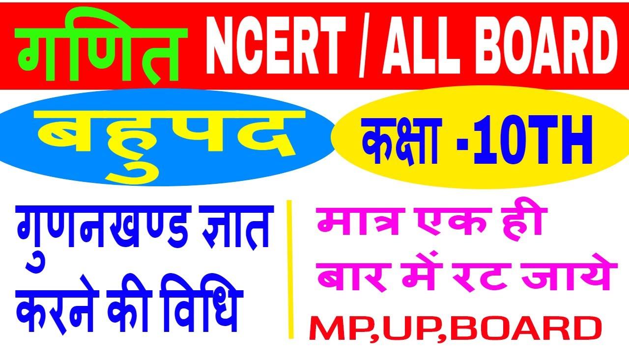 गुणनखंड ज्ञात सबसे आसान तरीका। बहुपद कक्षा 10 Chapter 2 NCERT। Bahupad class 10 mathematics