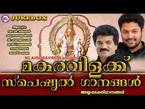 മകരവിളക്ക് സ്പെഷ്യൽ ഗാനങ്ങൾ   MakaravilakkuSongs   Hindu Devotional Songs Malayalam   Ayyappa Songs