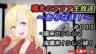 [LIVE] 『嘆きのアリア生放送 ありなま!』#011 風来のシレン2 鬼襲来!シレン城!