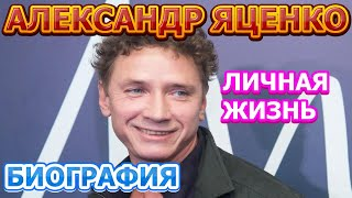 Александр Яценко - биография, личная жизнь, жена, дети. Актер сериала Ненастье