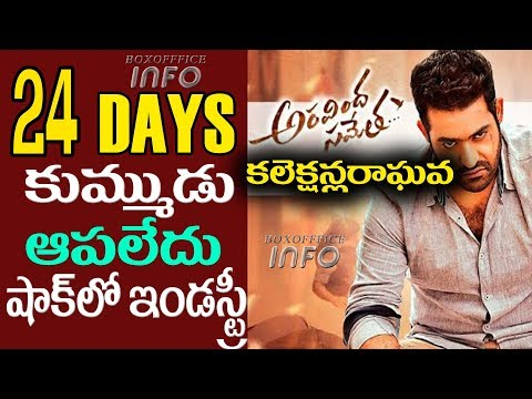 Aravindha Sametha 24 days collections records |Aravindha Sametha 24 days box office collections