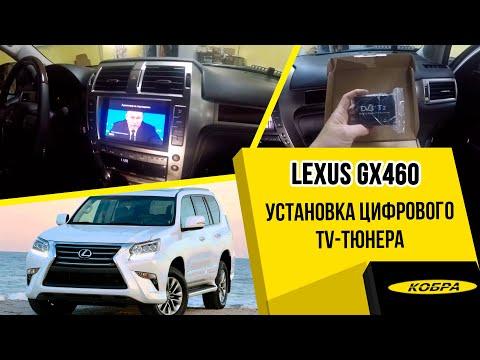 Lexus GX460 Установка цифрового TV-тюнера