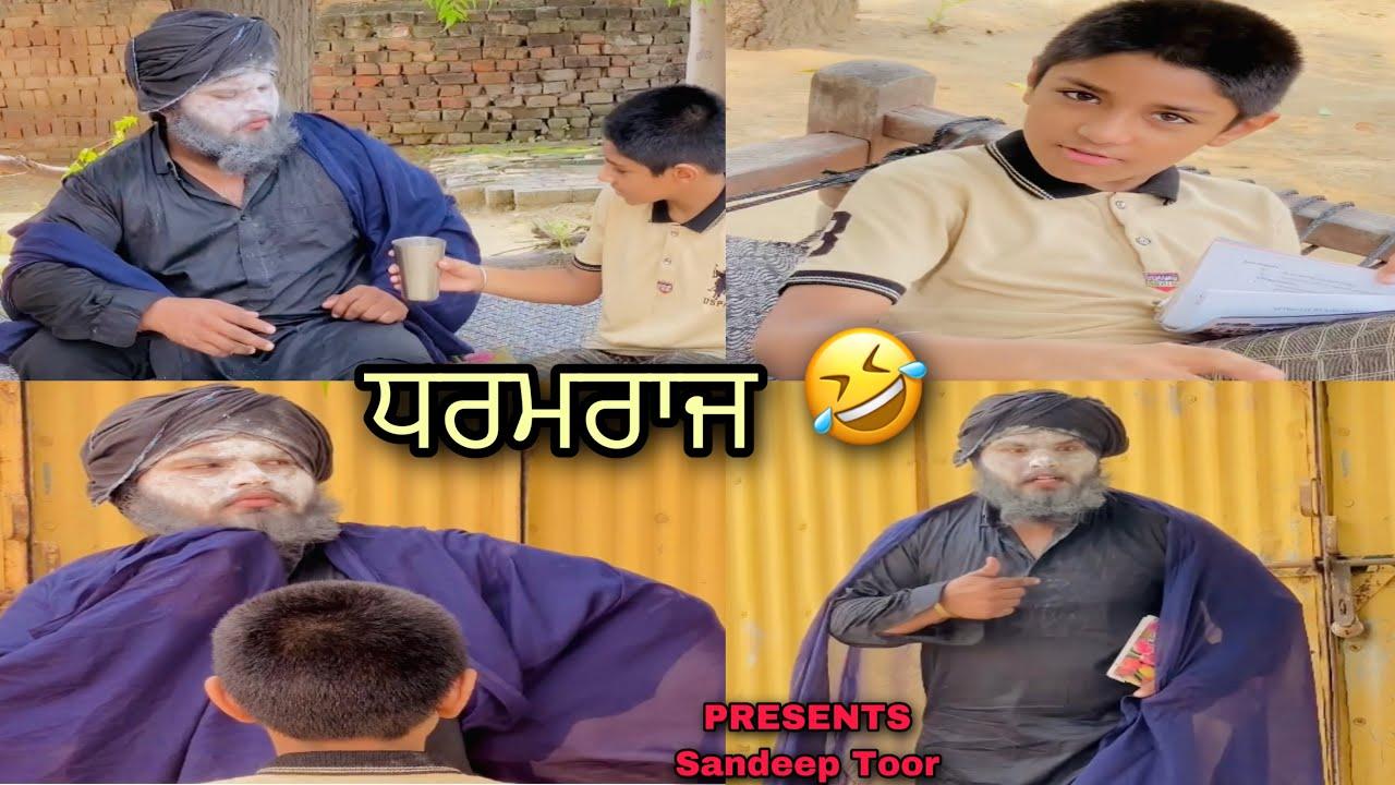 ( 🤣 ਧਰਮਰਾਜ 🤣 ) ਚੱਲ ਉਏ ਤੇਰਾਂ ਟਾਈਮ ਪੂਰਾ ਹੋ ਗਿਆ Sandeep toor new shot clips
