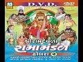 Dholara Ramamandal | Superhit Gujarati Ramamandal | Gujarati Natak Part 2