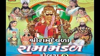 Dholara Ramamandal Part 2