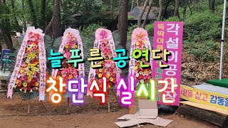 #늘푸른공연단 창단식 북한산성 입구 실시간
