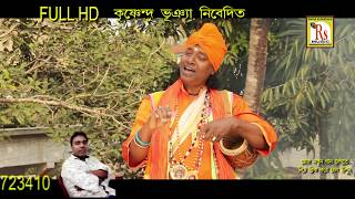 শুধু দাউ দাউ দাউ || নিমাই অধিকারী || DAU DAU DAU || NIMAI ADHIKARY || RS MUSIC