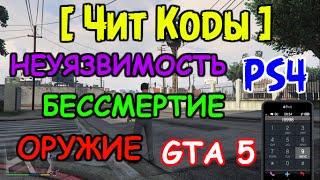 Чит коды: Смартфон, Оружие и Бессмертие в GTA 5 на PS4