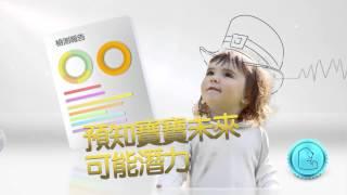 啟發天賦活動介紹影片 thumbnail