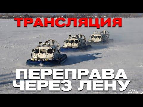Переправа на воздушных подушках Якутск (Хивусы)