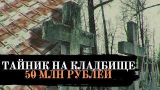 ТАЙНИК НА КЛАДБИЩЕ 50 МЛН РУБЛЕЙ – В Краснодаре на кладбище топ менеджер закапал деньги