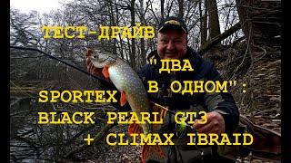 Отличная рыбалка на щуку зимой с новинками спиннинг Sportex Black Pearl GT3 и шнур Climax IBraid