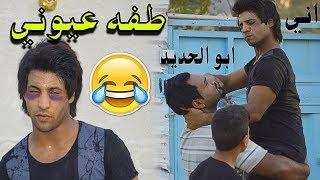 عركة الجيران _علمود زبالة    وكرايبهم يلعب حديد   مصطفى ستار