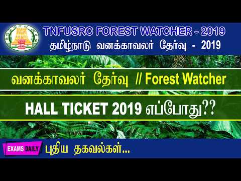 TN Forest Watcher Admit Card 2019 Release Date