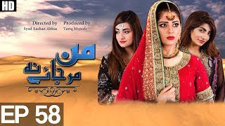 Man Mar Jaye Na - Episode 58 | A Plus ᴴᴰ
