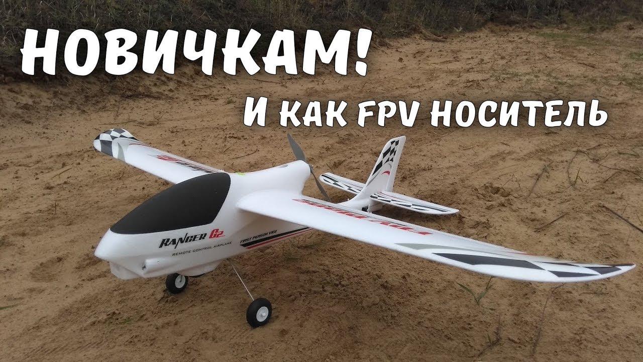 Начни покорять небо за небольшие деньги ... Самолет на радиоуправлении Volantex V757-6 Ranger G2