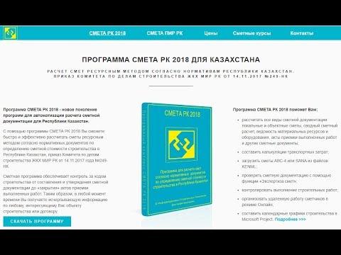 Загрузка смет из АВС 4 в программу СМЕТА РК 2018