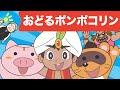 Japanese Children's Song - アニメソング - Odoru Ponpokorin - おどるポンポコリン video