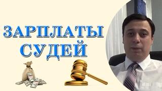Сколько зарабатывают судьи в Украине и где их катастрофически не хватает