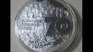 China 10 Yuan 2015 70th Anniversary of the Victory over Japan silver numismatics coins