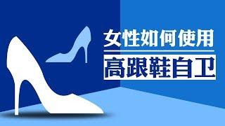 女性如何用高跟鞋进行自我保护