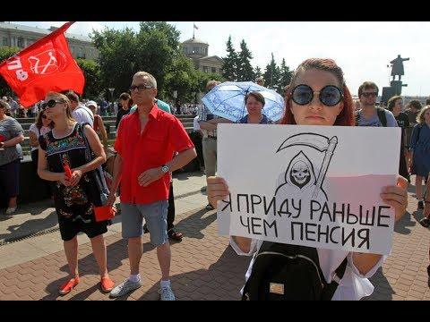 Митинг 22 сентября 2018 в Новокуйбышевске
