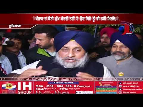 Ludhiana Gangrape : No Law and order in Punjab : Sukhbir Singh Badal Mp3