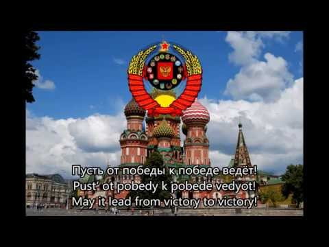 Anthem of the Union of Soviet Sovereign Republics