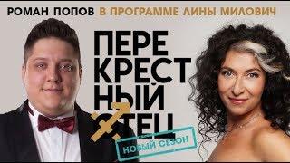 Перекрестный Отец. Роман Попов