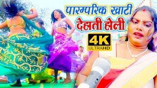 पारम्परिक खाटी देहाती होली    Pushpa Rana 2019    Goriya Karke Singaar Bhojpuri Holi