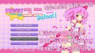 (19금)魔法少女ユニDefeat!(마법 소녀 유니 Defeat!)에 대한 짧고 간결한 리뷰 MP3