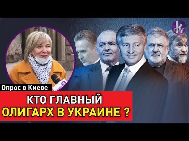 Украинцы о борьбе Зеленского с Медведчуком, Ахметовым, Коломойским и Порошенко...
