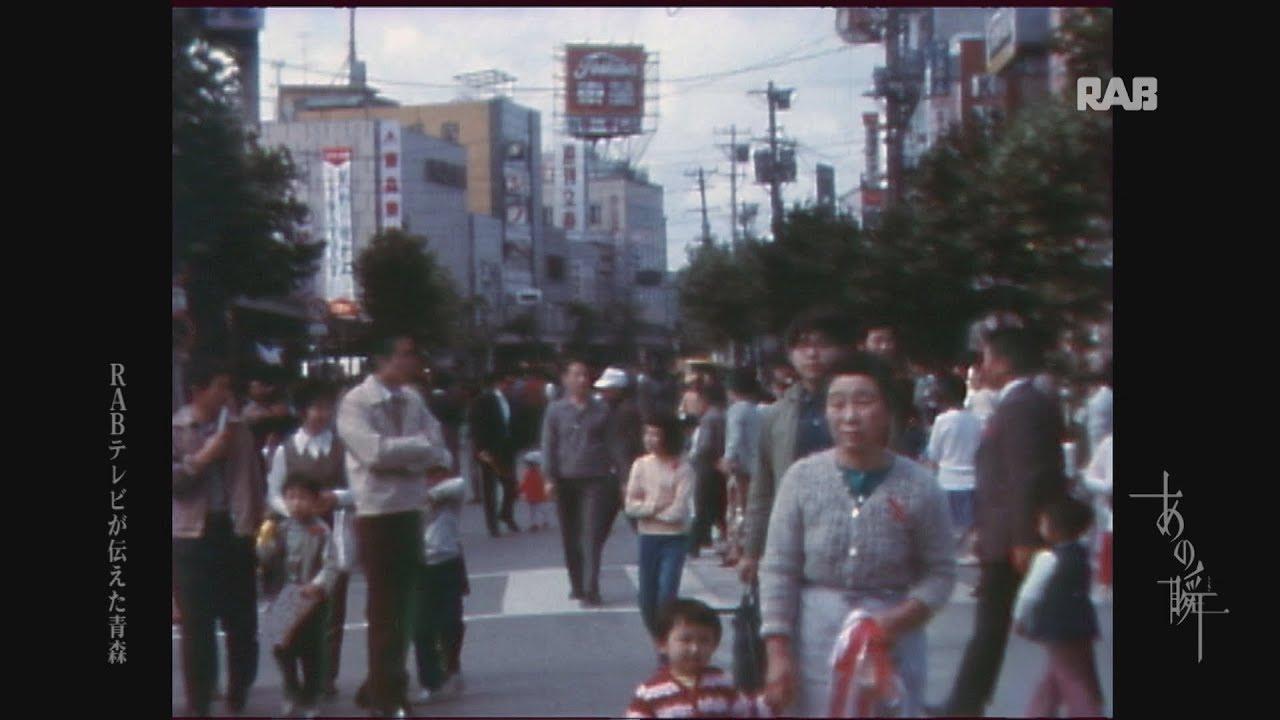 1970 1970年の青森市 - YouTube