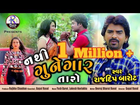 NATHI GUNEGAAR TARO   Rajdeep Barot   New song 2018   HD VIDEO   Raja Films