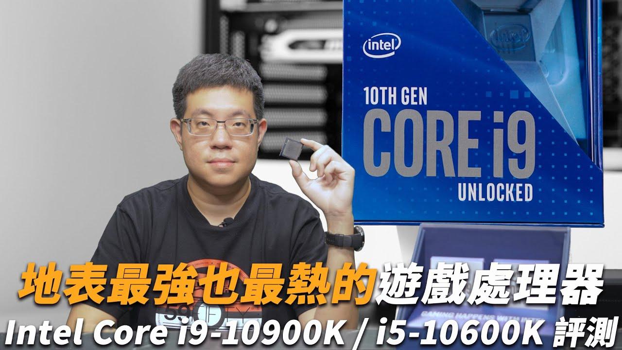 Download 地表最強也最熱的遊戲處理器:Intel Core i9-10900K / i5-10600K 評測 | 原來4醬子