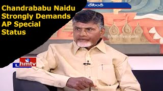chandrababu-naidu-strongly-demands-ap-special-status-exclusive-interview-with-hmtv