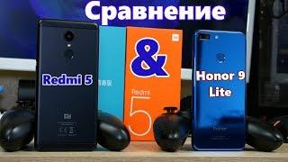 Что купить Xiaomi Redmi 5 или Honor 9 Lite в 2018? СРАВНЕНИЕ XIAOMI и HONOR