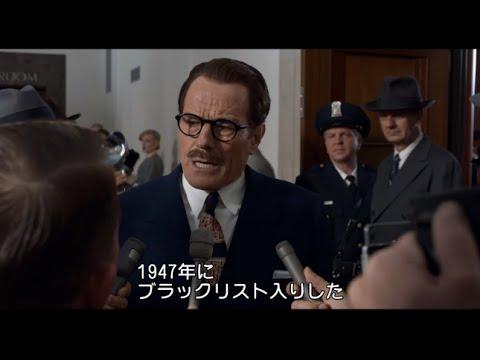 に われ 最も ハリウッド 男 嫌 トランボ た
