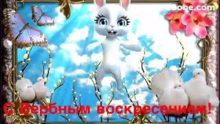 Зайка ZOOBE 'С Вербным воскресением!'