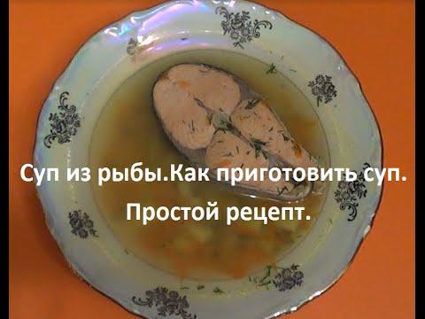 Суп из рыбы.Как приготовить суп.Простой рецепт.