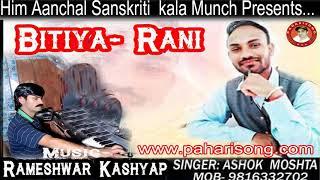 Latest Pahari | Bitiya Rani | Ashok Moshta | www.paharisong.com