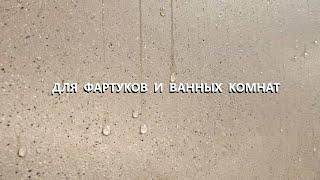 ДЕКОРАТИВНАЯ ШТУКАТУРКА для фартуков и ванных комнат / антивандальная штукатурка / мастер-класс 2020