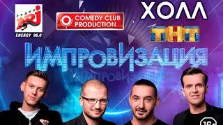 Шоу Импровизация в Челябинске
