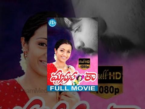 Manasantha Full Movie | Sriram, Trisha, Vayyapuri | Santhosh | Ilayaraja | Subramanyam Kadiyala
